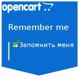 Remember me - Запомнить меня из категории Модули для CMS OpenCart (ОпенКарт)