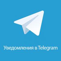 Telegram уведомления 3.2.1