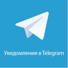 Telegram уведомления 3.0