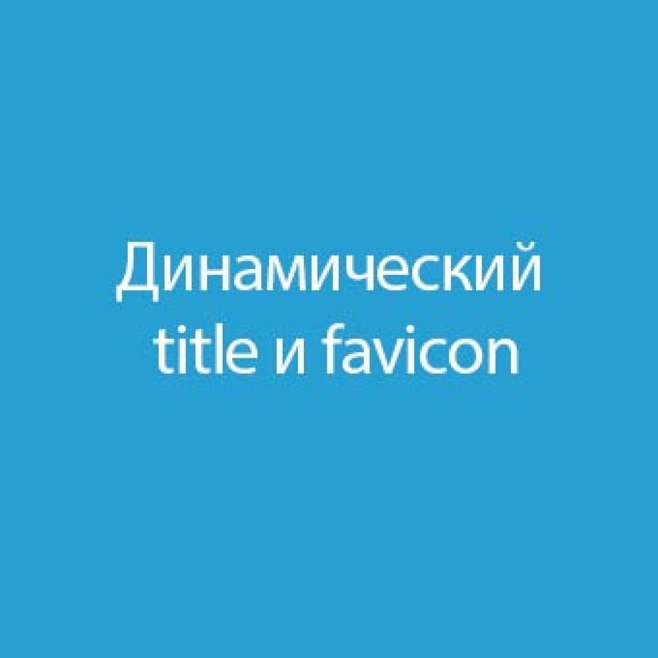 Меняем заголовок и favicon  из категории Модули для CMS OpenCart (ОпенКарт)
