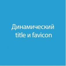 Меняем заголовок и favicon