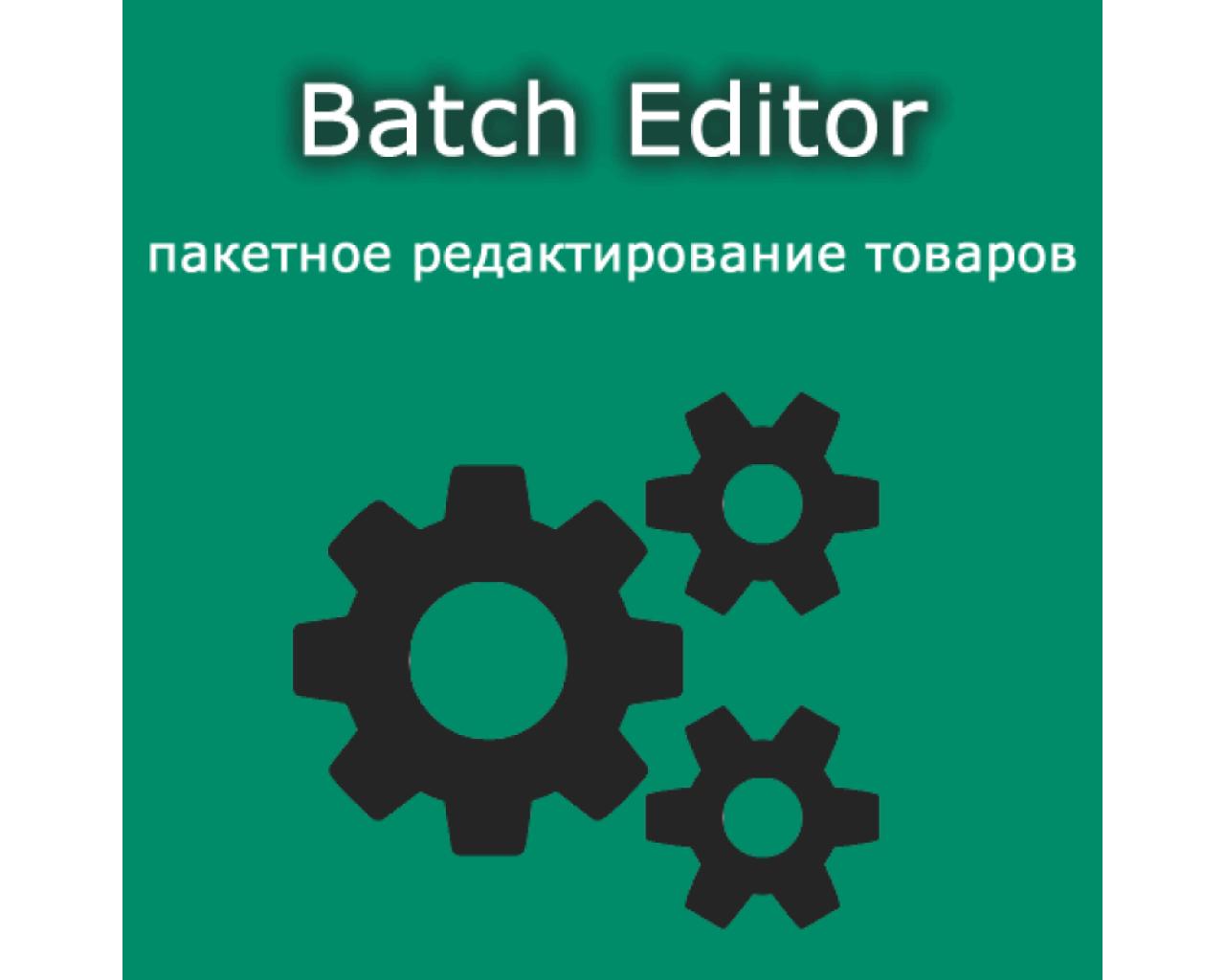 Batch Editor - пакетное редактирование товаров v0.4.8 + Настройки ProDelo