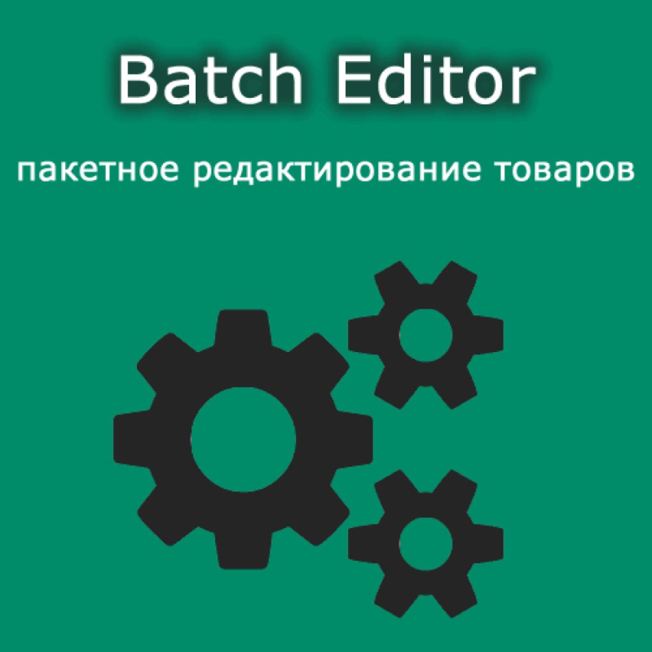 Модуль Batch Editor - пакетное редактирование товаров ocStore/Opencart 2.x/3.x из категории Админка для CMS OpenCart (ОпенКарт)