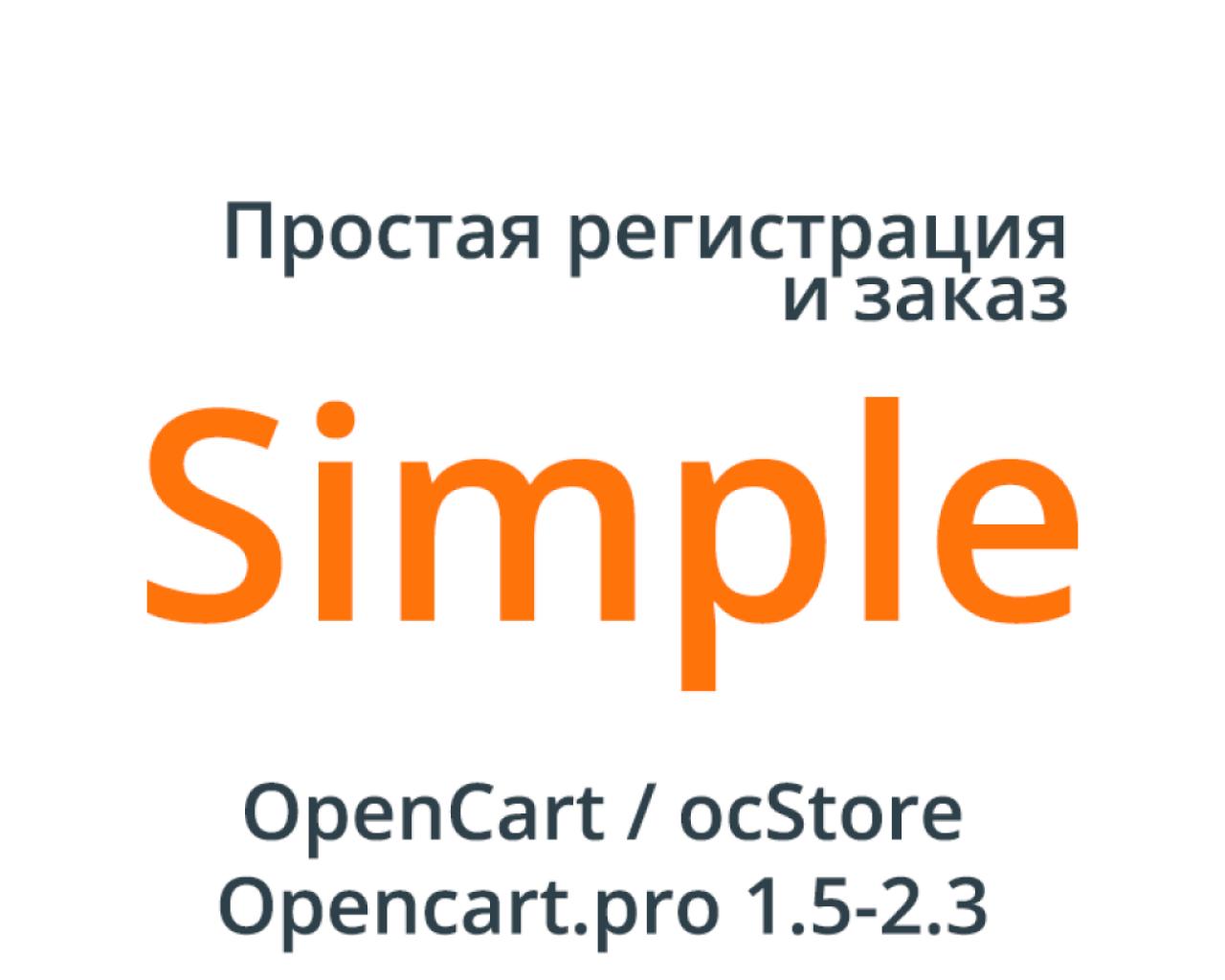 Simple - упрощенная регистрация и заказ 4.9.4