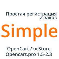 Модуль Simple - упрощенная регистрация и заказ для ocStore/Opencart 2.x