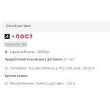 Лабиринт Пост [доставка] из категории Доставка для CMS OpenCart (ОпенКарт) фото 14