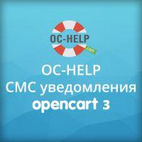 OCHELP - СМС уведомления Opencart 3.x