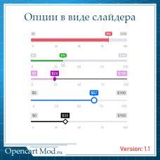 Опции в виде слайдера Opencart