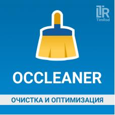 OCCleaner - очистка и оптимизация