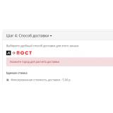 Лабиринт Пост [доставка] из категории Доставка для CMS OpenCart (ОпенКарт) фото 12