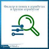 Фильтрация и поиск в атрибутах и группе атрибутов из категории Атрибуты для CMS OpenCart (ОпенКарт)