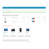 Подарки от суммы заказа в корзине из категории Цены, скидки, акции, подарки для CMS OpenCart (ОпенКарт) фото 6