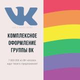Оформление группы ВКонтакте из категории Дизайн для CMS OpenCart (ОпенКарт)