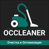 OCCleaner - очистка и оптимизация из категории Админка для CMS OpenCart (ОпенКарт)