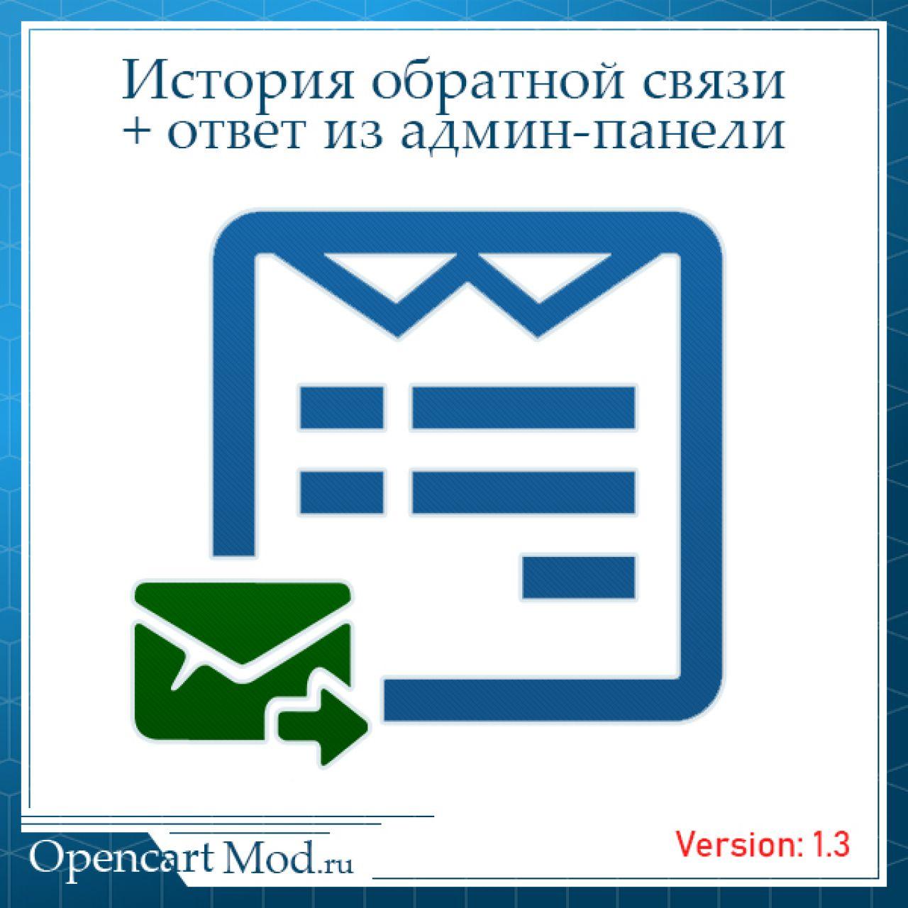 История обратной связи + ответ из админ-панели из категории Обратная связь для CMS OpenCart (ОпенКарт)