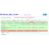 Фильтр товаров - FilterVier_SEO из категории Фильтры для CMS OpenCart (ОпенКарт) фото 15