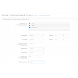 Кнопки купить для каждой опции из категории Опции для CMS OpenCart (ОпенКарт) фото 3