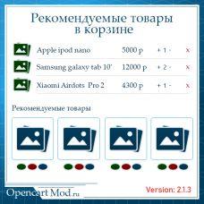 Рекомендуемые товары в корзине 2.1.3