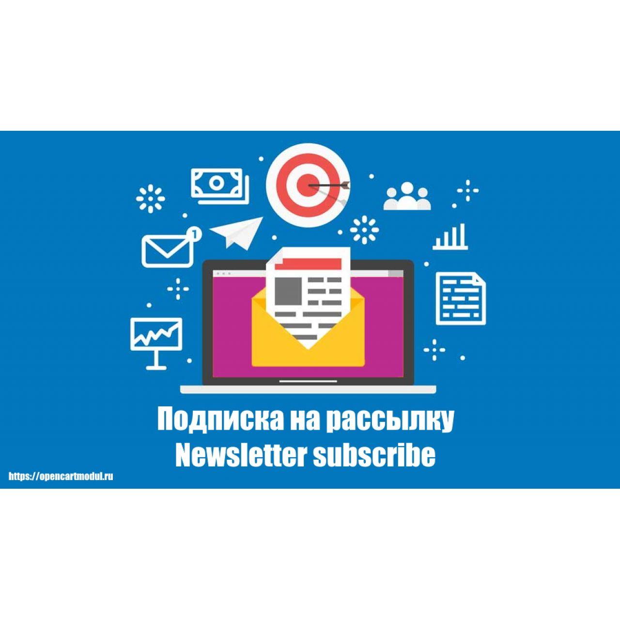 Подписка на рассылку из категории Новости, статьи, блоги для CMS OpenCart (ОпенКарт)