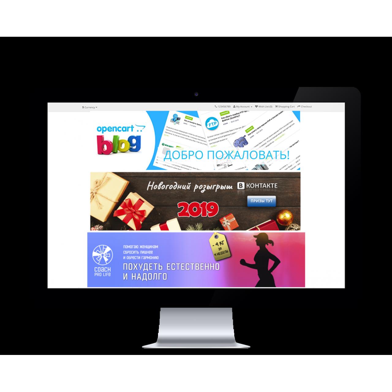 Продающий баннер для вашего сайта, магазина, соц.сетей из категории Дизайн для CMS OpenCart (ОпенКарт)