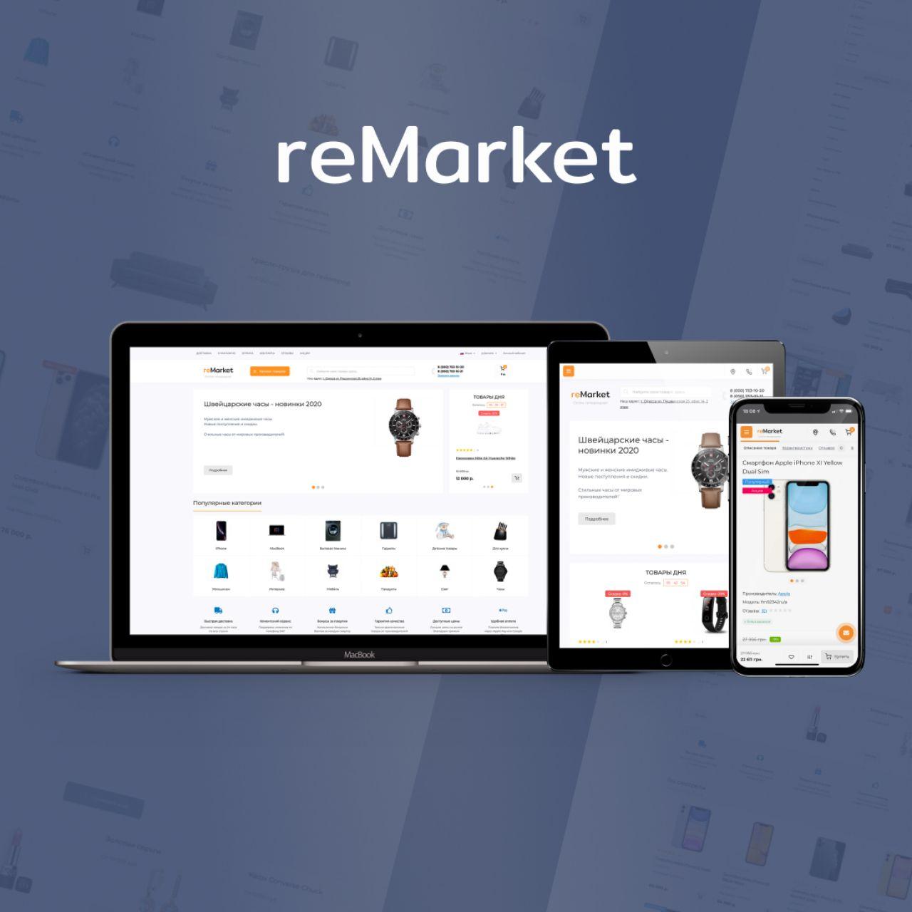 ReMarket - адаптивный универсальный шаблон  (v 1.0.7) из категории Шаблоны для CMS OpenCart (ОпенКарт)