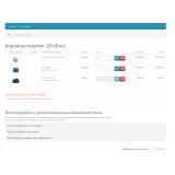 Подарки от суммы заказа в корзине из категории Цены, скидки, акции, подарки для CMS OpenCart (ОпенКарт) фото 2