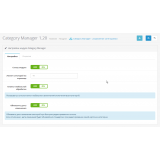 Category Manager - управление категориями из категории Админка для CMS OpenCart (ОпенКарт) фото 9