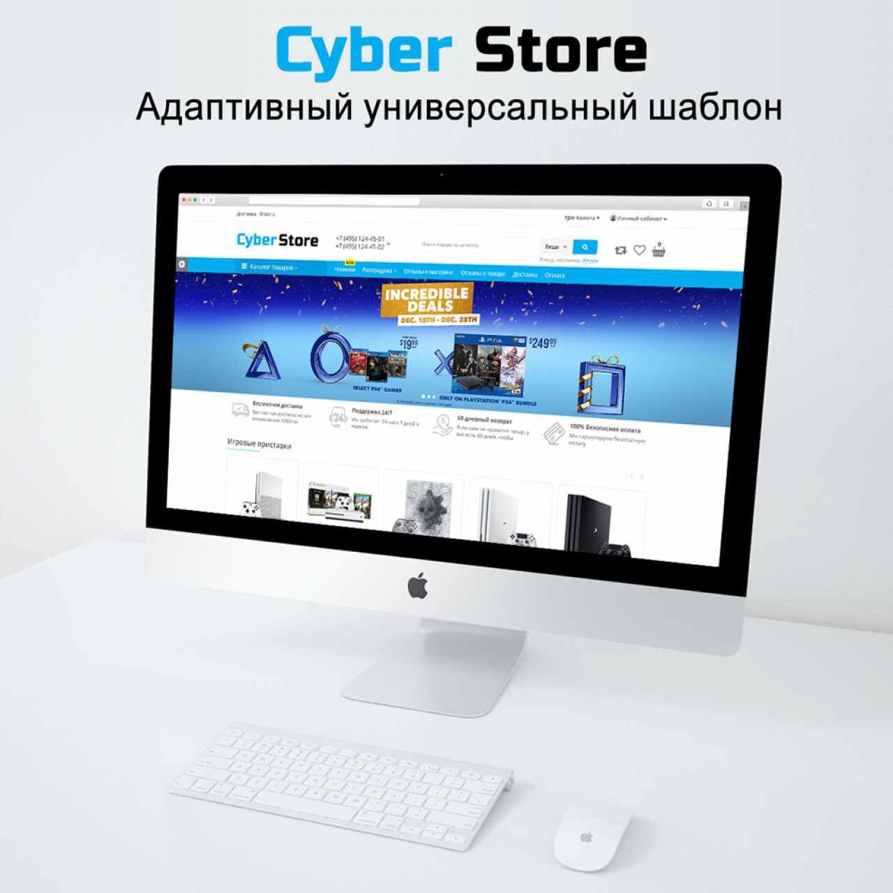 CyberStore - адаптивный универсальный шаблон 2.3.x | 3.x из категории Шаблоны для CMS OpenCart (ОпенКарт)