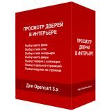 Просмотр дверей в Интерьере Opencart 3.x из категории Оформление для CMS OpenCart (ОпенКарт)