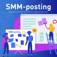 SMM-posting - автоматический постинг в социальные сети v.1.7