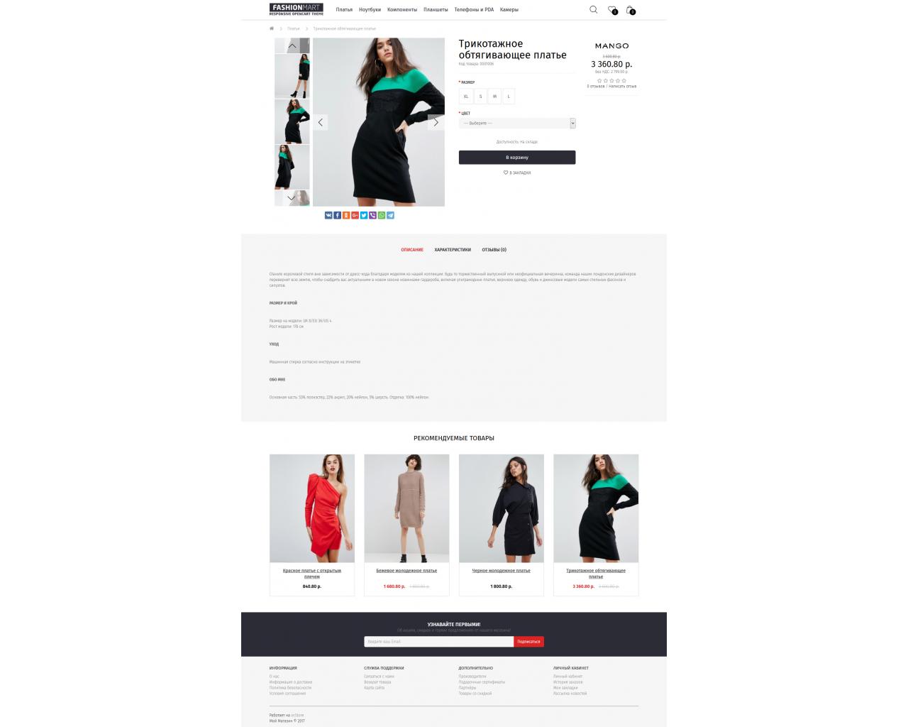Реклама интернет магазина одежды и обуви платформа для создания сайта рейтинг