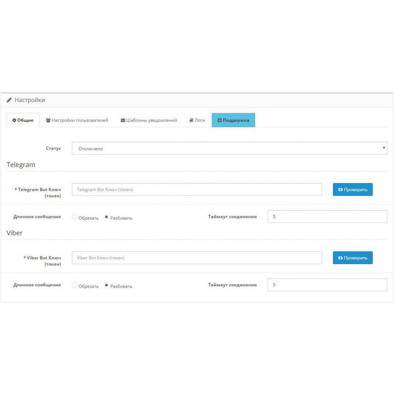 Уведомления администратора (Telegram, Viber) / Admin Notifications из категории Письма, почта, sms для CMS OpenCart (ОпенКарт)