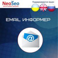Email Информер, Модуль для Opencart