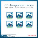 GP - Галерея фото и видео для Opencart 2.x из категории Новости, статьи, блоги для CMS OpenCart (ОпенКарт)