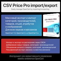 CSV Price Pro import/export
