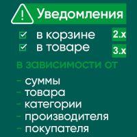 Cart Notify - уведомления в корзине и товаре в зависимости от условий