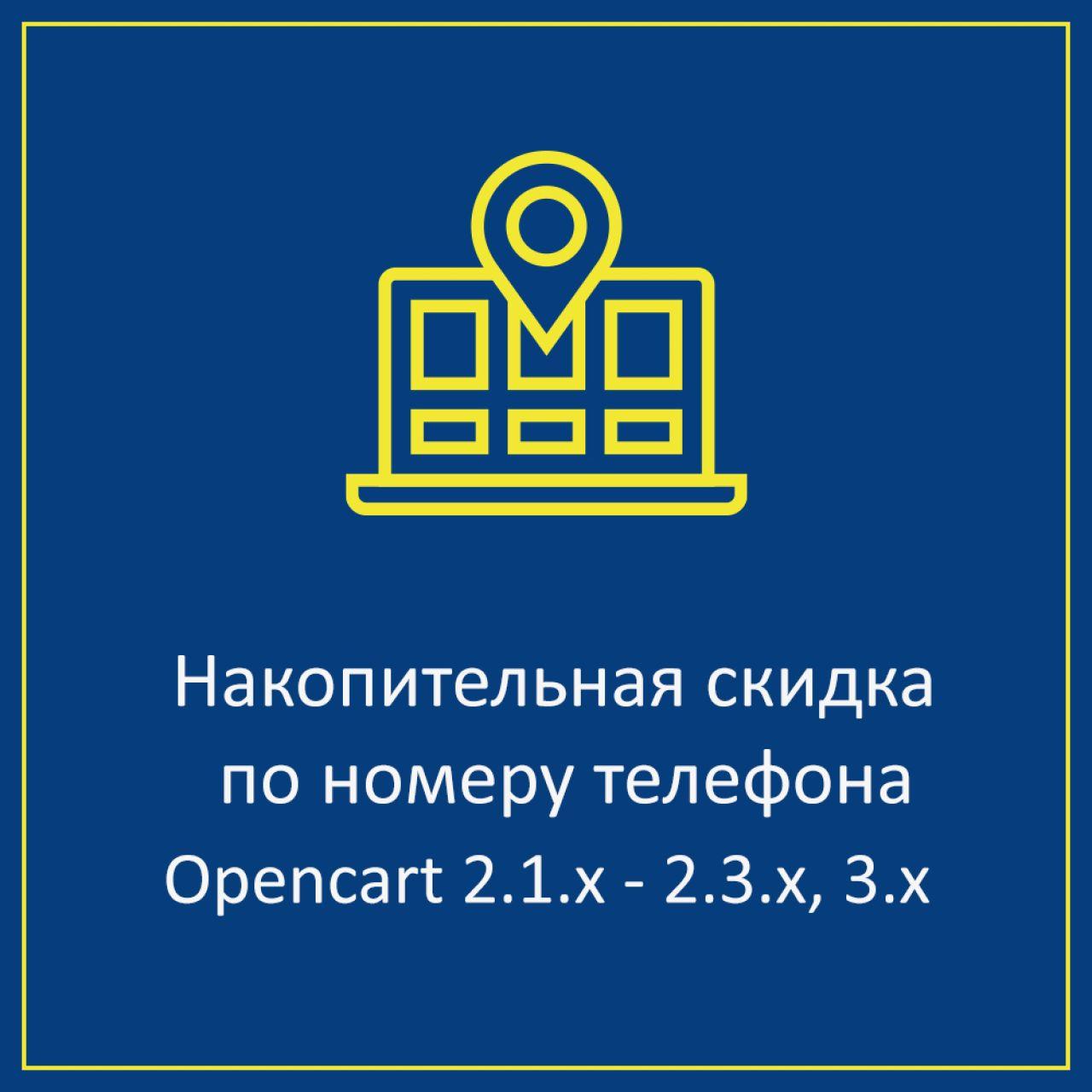 Накопительная скидка по номеру телефона Opencart 2.x, 3.x из категории Цены, скидки, акции, подарки для CMS OpenCart (ОпенКарт)