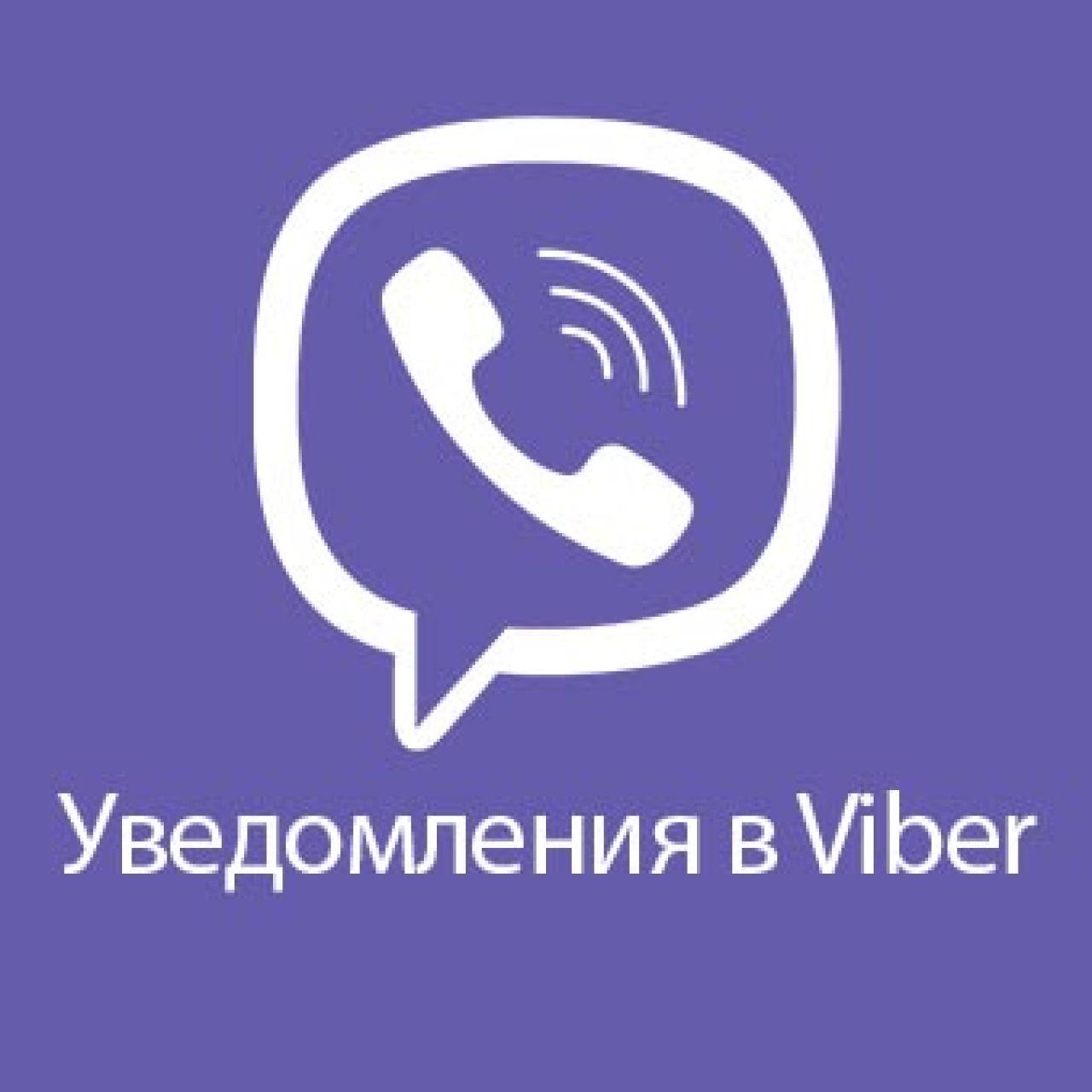 Viber уведомления из категории Письма, почта, sms для CMS OpenCart (ОпенКарт)