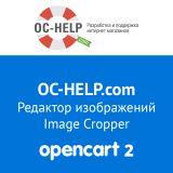Редактор изображений Image Cropper для Opencart 2 из категории Админка для CMS OpenCart (ОпенКарт)