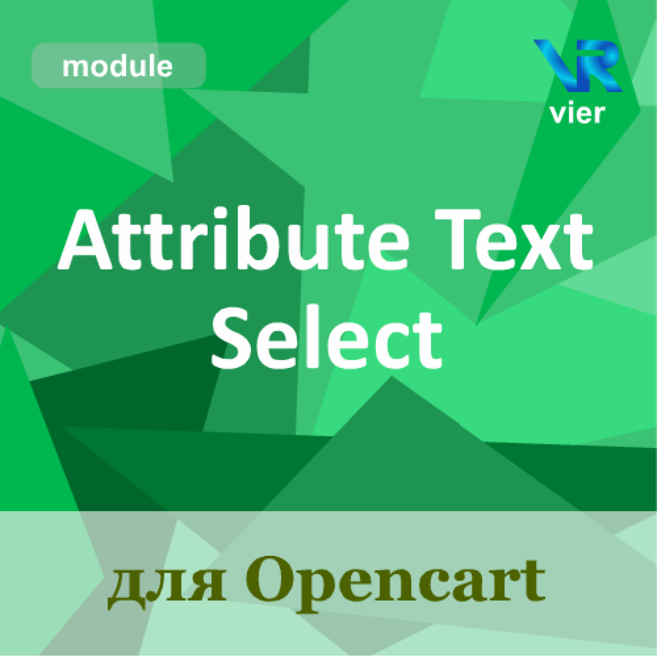Attribute Text Select из категории Атрибуты для CMS OpenCart (ОпенКарт)
