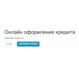 Купи в кредит (Тинькофф Кредит) PRO из категории Оплата для CMS OpenCart (ОпенКарт) фото 9