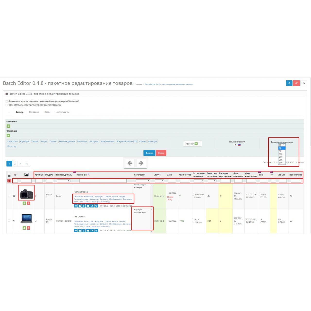 Готовые настройки для модуля Batch Editor из категории Прочие для CMS OpenCart (ОпенКарт)
