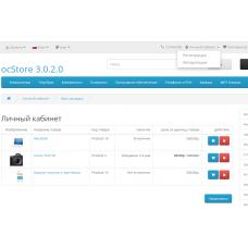 Закладки без регистрации Opencart 3