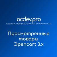 OCDEV.pro - Просмотренные товары Opencart 3.x