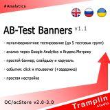 TS AB-Test Banners из категории Прочие для CMS OpenCart (ОпенКарт)