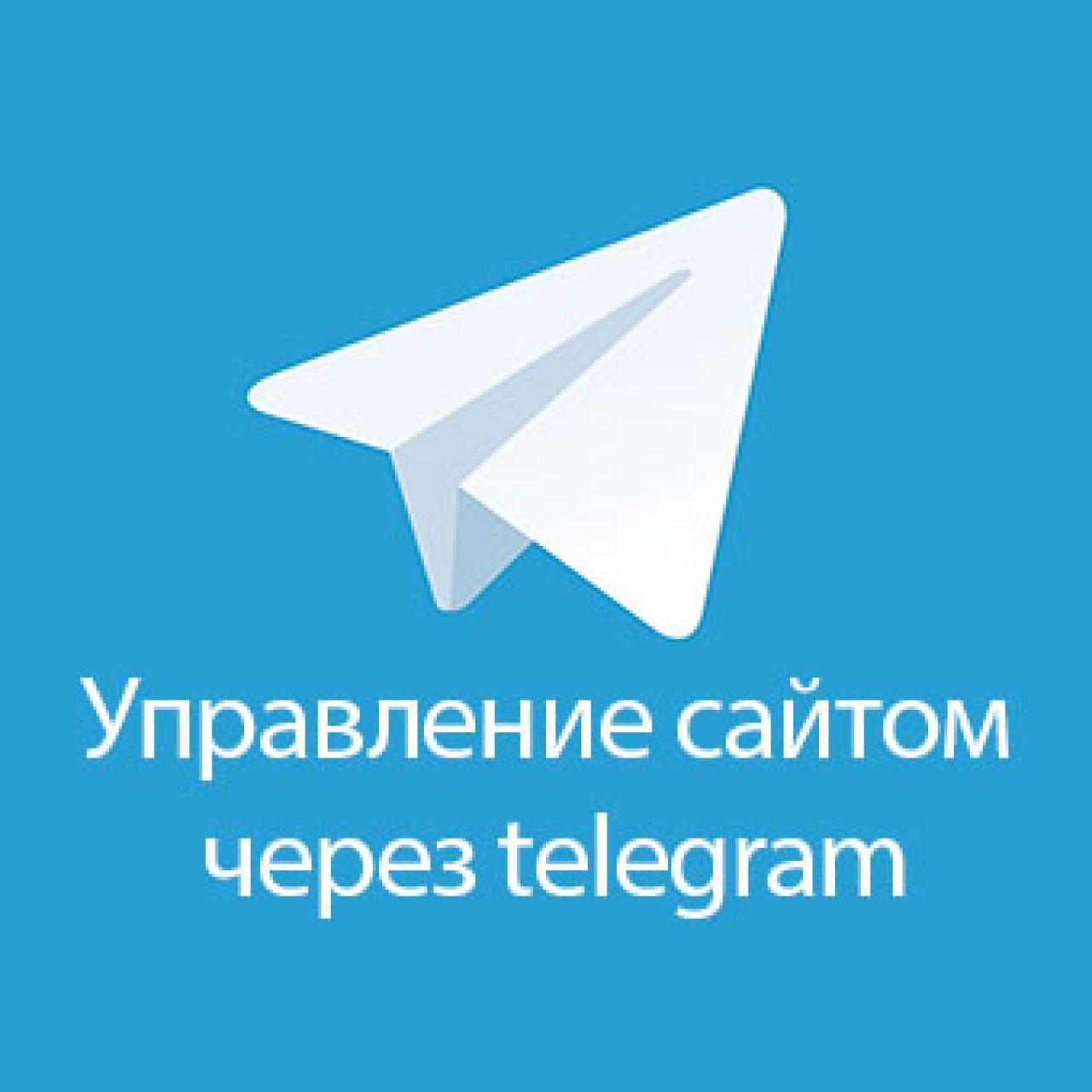 Управление сайтом через telegram из категории Социальные сети, отзывы для CMS OpenCart (ОпенКарт)