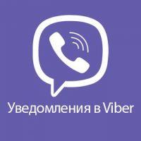 Viber уведомления 2.0