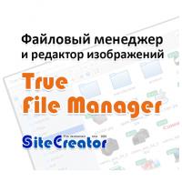 True File Manager - Менеджер и Редактор изображений для opencart 2.* и 3.0 вер. 1.1.0 & 1.3.0