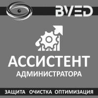 BVED Ассистент администратора (Защита, настройка и оптимизация)