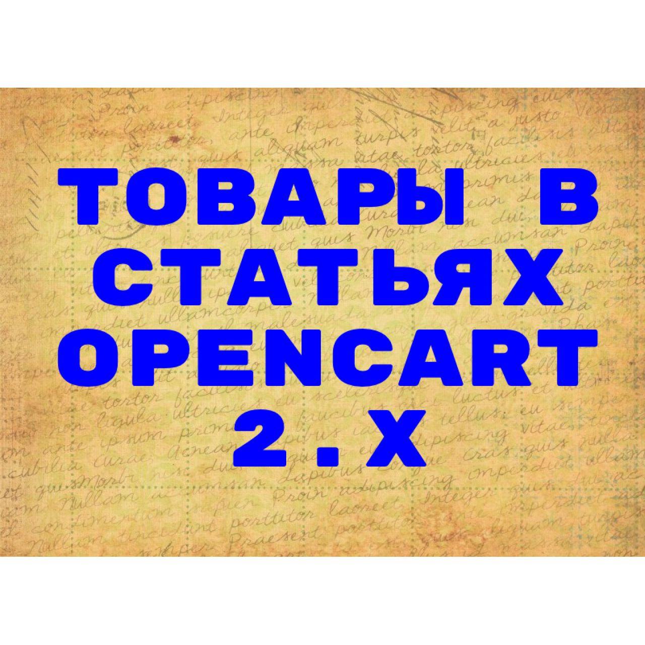 Вывод товара в статьях и других местах на сайте. из категории Новости, статьи, блоги для CMS OpenCart (ОпенКарт)